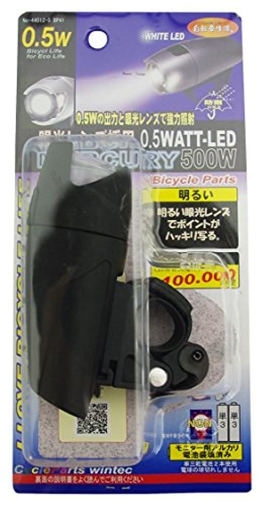 整理するプリーツ左ウインテック 自転車用ライトマーキュリー 眼光 0.5W 440125