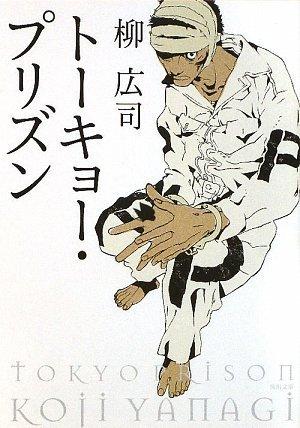 トーキョー・プリズン (角川文庫)の詳細を見る