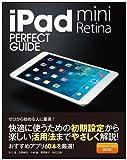 iPad mini Retina PERFECT GUIDE (パーフェクトガイドシリーズ) 画像