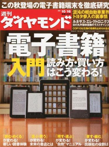 週刊 ダイヤモンド 2010年 10/16号 [雑誌]の詳細を見る