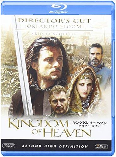 キングダム・オブ・ヘブン (ディレクターズ・カット) [AmazonDVDコレクション] [Blu-...