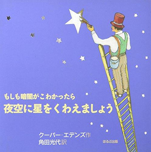 もしも暗闇がこわかったら夜空に星をくわえましょう (ほるぷ海外秀作絵本)の詳細を見る