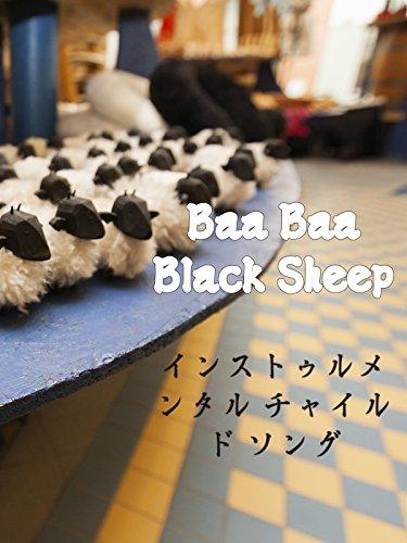 Baa Baa Black Sheep - インストゥルメンタル チャイルド ソング