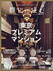 都心に住む by suumo(バイ スーモ)2020年10月号