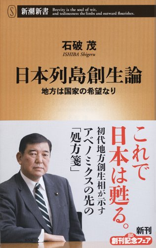 日本列島創生論 地方は国家の希望なり (新潮新書)の詳細を見る