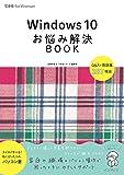 Windows 10 お悩み解決BOOK できる for Womanシリーズ