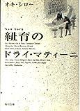 紐育のドライ・マティーニ (角川文庫)