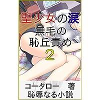 聖少女の涙 無毛の恥丘責め2 (恥辱なる小説)