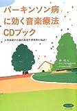 パーキンソン病に効く音楽療法CDブック (ビタミン文庫) amazon