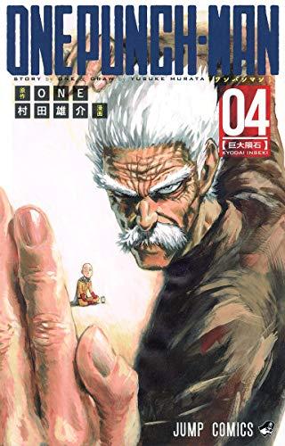 ワンパンマン 4 (ジャンプコミックス)の詳細を見る