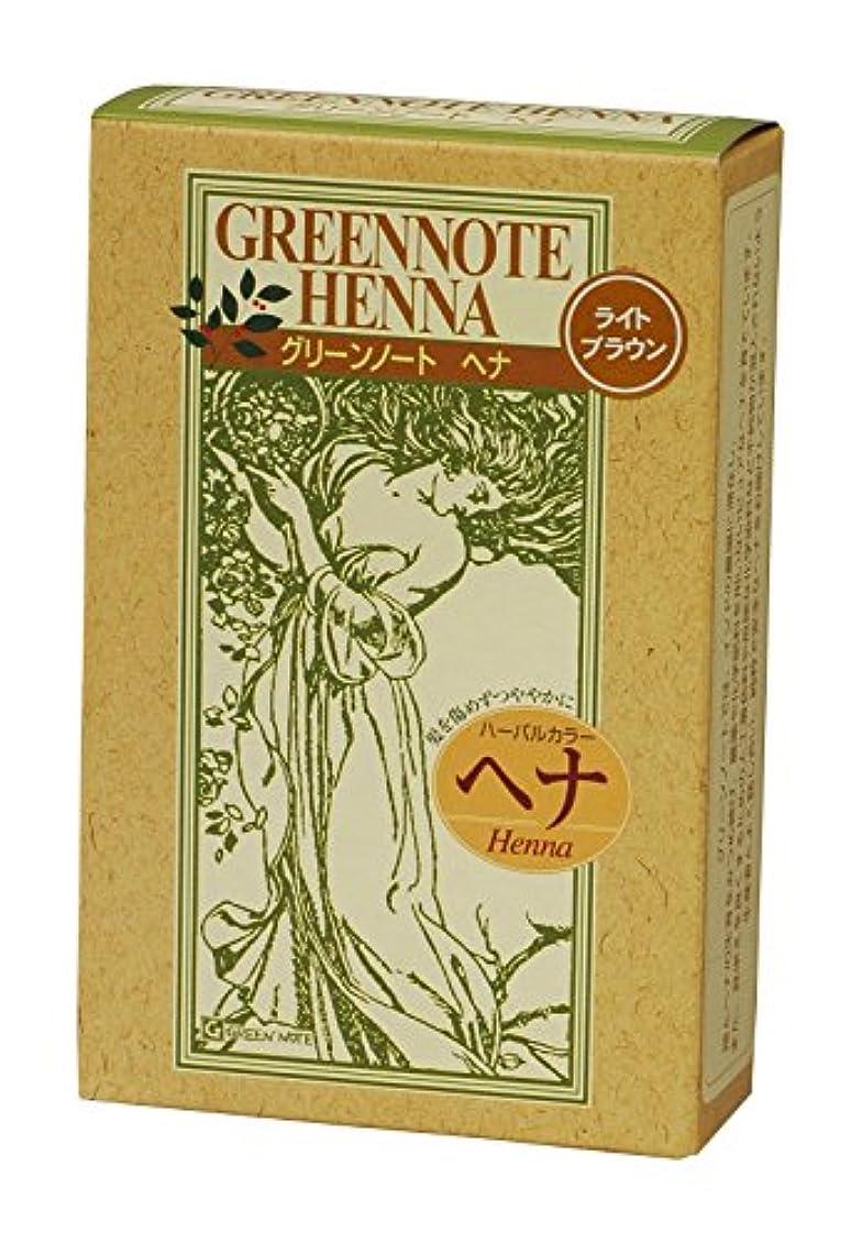 招待バイオリン法律によりグリーンノートグリーンノートヘナ ライトブラウン