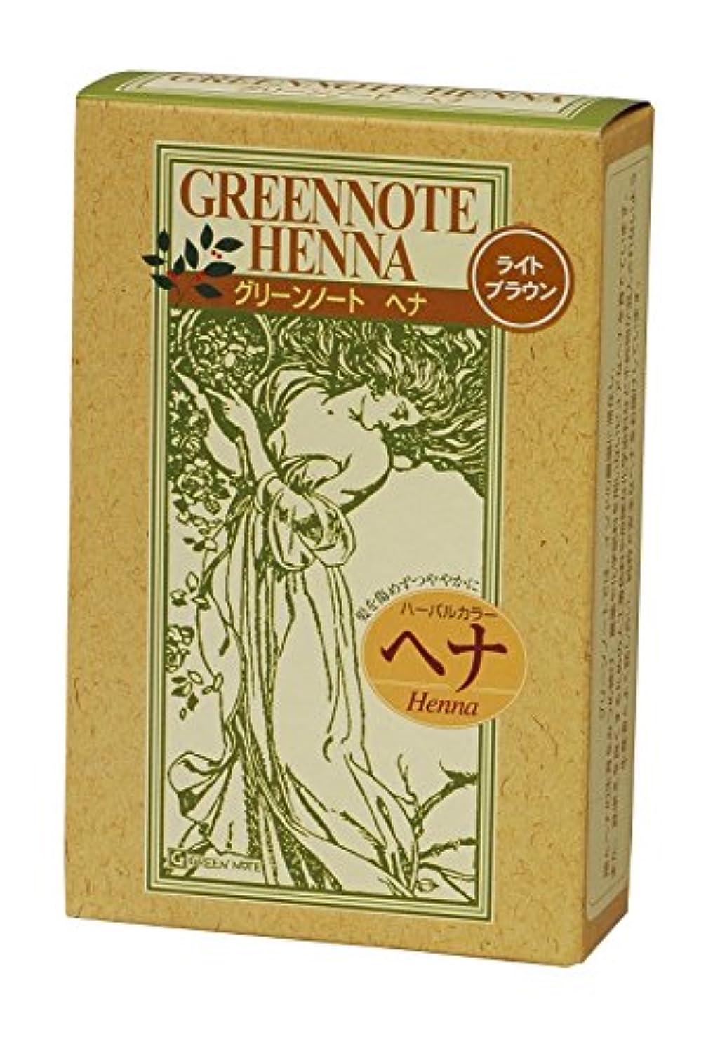 怪物独占まっすぐグリーンノートグリーンノートヘナ ライトブラウン