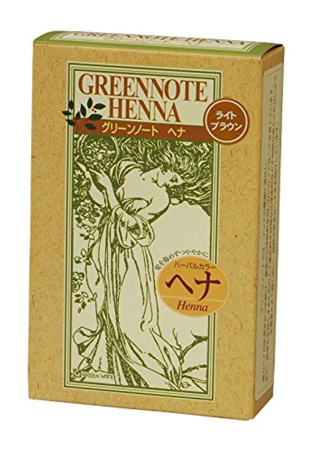 用心バナナ遵守するグリーンノートグリーンノートヘナ ライトブラウン