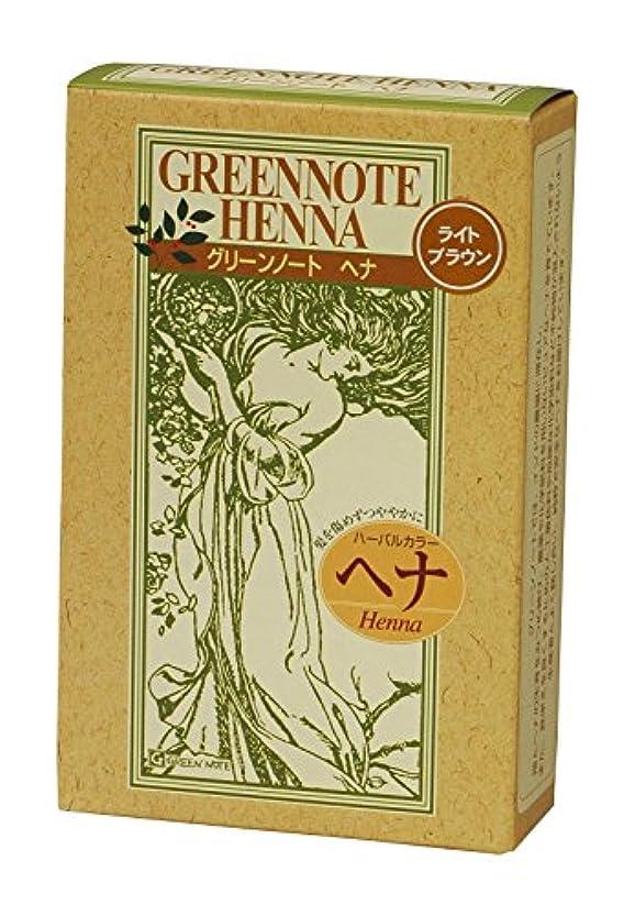 肯定的保存うなるグリーンノートグリーンノートヘナ ライトブラウン