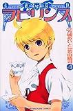 素敵探偵ラビリンス(4) (講談社コミックス)