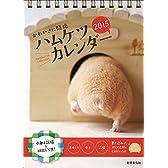 かわいさに悶絶 ハムケツ カレンダー2015 ([カレンダー])