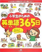 普及版 CD付 小学生のための英単語365日