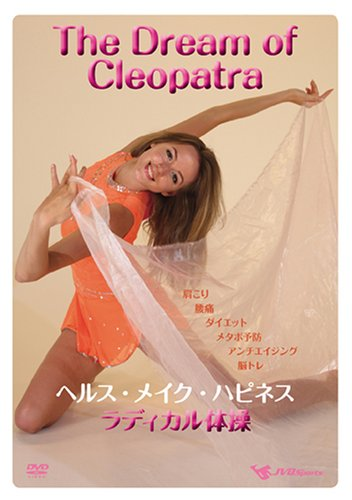 The Dream of Cleopatra ~ヘルス・メイ...