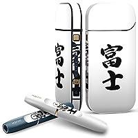 IQOS 2.4 plus 専用スキンシール COMPLETE アイコス 全面セット サイド ボタン デコ 日本語・和柄 漢字 文字 002309