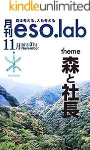 月刊eso.lab 1巻 表紙画像