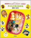 NHKテレビキャラクター大集合!子どもが喜ぶお弁当 (生活実用シリーズ)