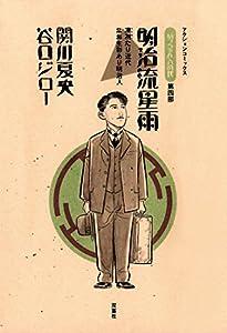 坊っちゃんの時代 : 4 明治流星雨 (アクションコミックス)