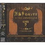 黒執事 Webラジオ ファントムミッドナイトレディオ DJCD 第二巻(仮)