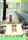 ル・コルビュジエの家[DVD]