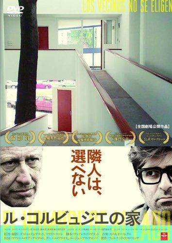 ル・コルビュジエの家 [DVD]の詳細を見る