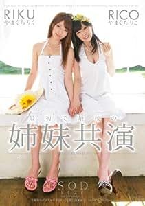 やまぐちりこ やまぐちりく 最初で最後の姉妹共演 [DVD]