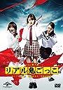 リアル鬼ごっこ 2015劇場版 プレミアム エディション DVD