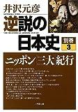 逆説の日本史〈別巻3〉ニッポン「三大」紀行 (小学館文庫) 画像