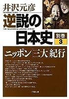 逆説の日本史 別巻3 ニッポン[三大]紀行 (小学館文庫)