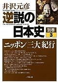 井沢元彦『逆説の日本史 別巻3 ニッポン[三大]紀行』の表紙画像