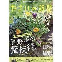 NHK趣味の園芸やさいの時間 2018年 06 月号 [雑誌]