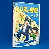ハリスの旋風(2) [DVD]