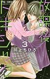放課後トキシック 3 (フラワーコミックス)