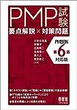 PMP試験 要点解説×対策問題(PMBOK第6版対応版)