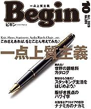 Begin (ビギン) 2020年 10月号 [雑誌]