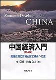 中国経済入門[第4版] 高度成長の終焉と安定成長への途