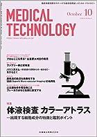 MEDICAL TECHNOLOGY(メディカルテクノロジー) 体液検査 カラーアトラス -出現する細胞成分の特徴と鑑別ポイント 2018年10月号 10号(MT)