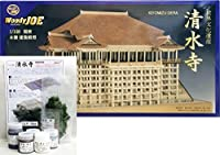 ウッディジョー/木製建築模型 1/150清水寺キット+ジオラマ・塗料セット