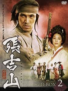 張吉山 チャン・ギルサン DVD-BOX 2