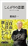しんがりの思想 反リーダーシップ論 (角川新書)