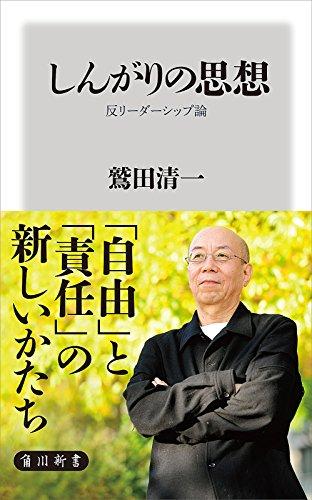 しんがりの思想 反リーダーシップ論 (角川新書)の詳細を見る