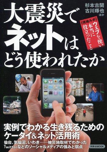 大震災でネットはどう使われたか (洋泉社MOOK)の詳細を見る