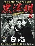 黒澤明 DVDコレクション 21号『白痴』[分冊百科]