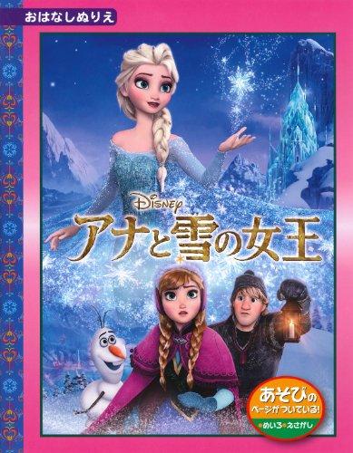 アナと雪の女王 ディズニーおはなしぬりえ52 (ディズニーおはなしぬりえ 52)