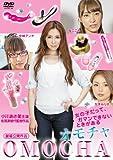 OMOCHA オモチャ 大人玩具[DVD]