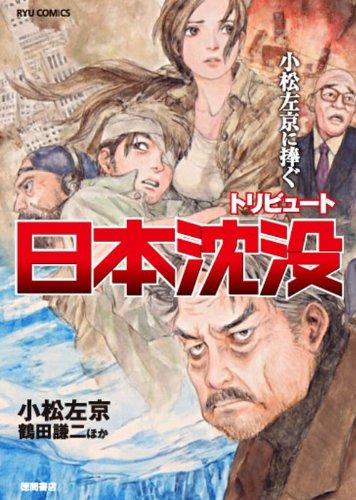 小松左京に捧ぐ トリビュート日本沈没 (リュウコミックス)